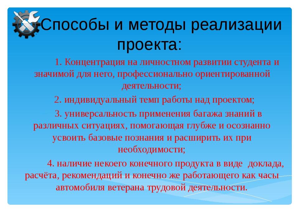 Способы и методы реализации проекта: 1. Концентрация на личностном развитии...