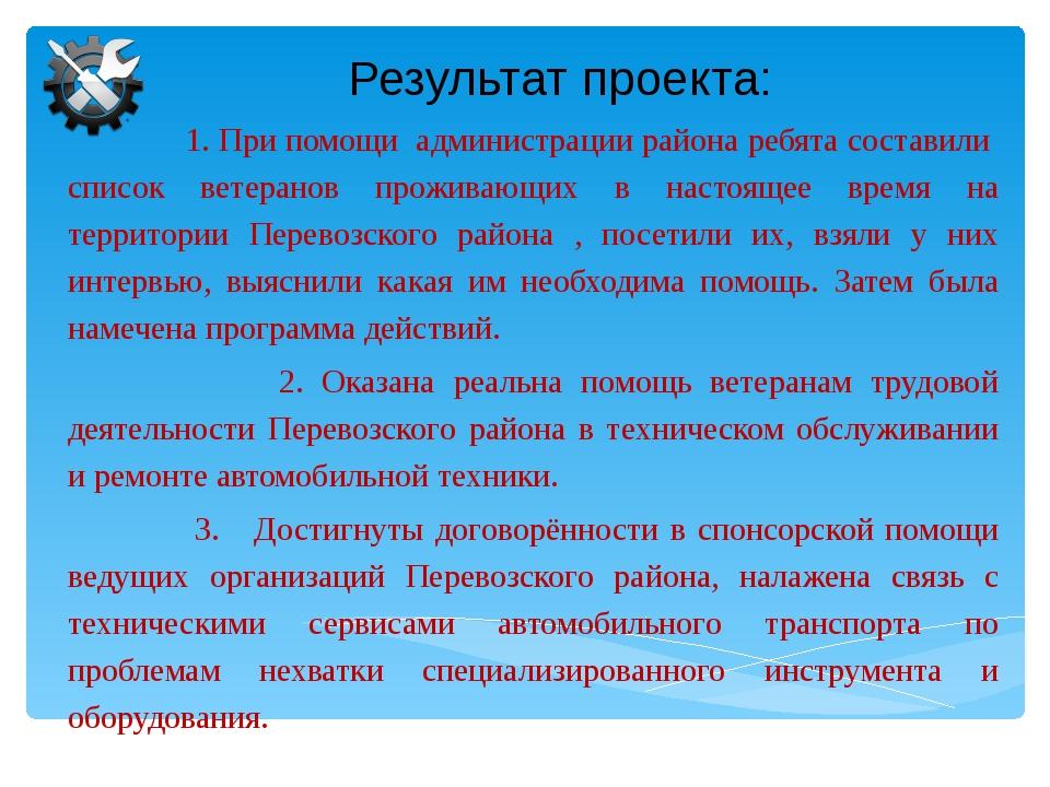 Результат проекта: 1. При помощи администрации района ребята составили списо...