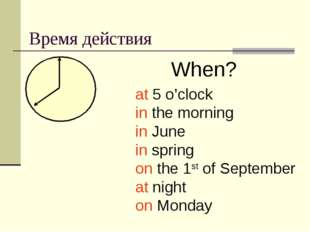 Время действия When? at 5 o'clock in the morning in June in spring on the 1st