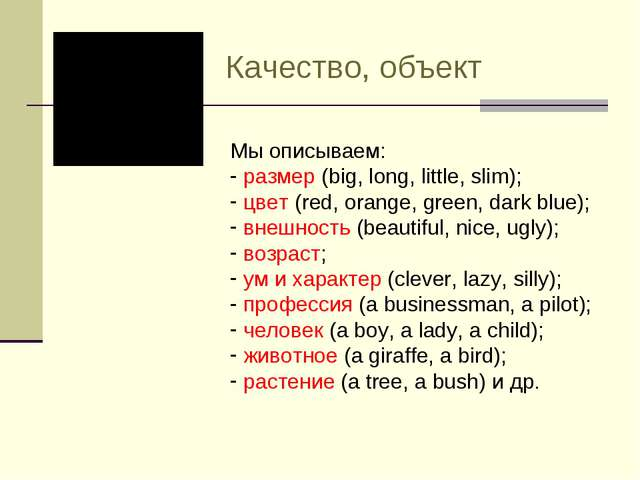 Качество, объект Мы описываем: размер (big, long, little, slim); цвет (red, o...