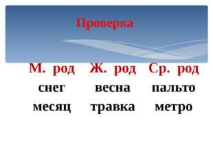 Проверка М. род Ж. род Ср. род снег весна пальто месяц травка метро