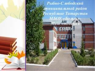 Рыбно-Слободский муниципальный район Республике Татарстан МБОУ «Больше-Машляк