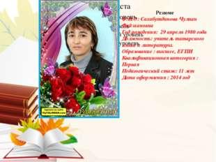 Резюме Ф.И.О: Сахабутдинова Чулпан Файзхановна Год рождения: 29 апреля 1980 г