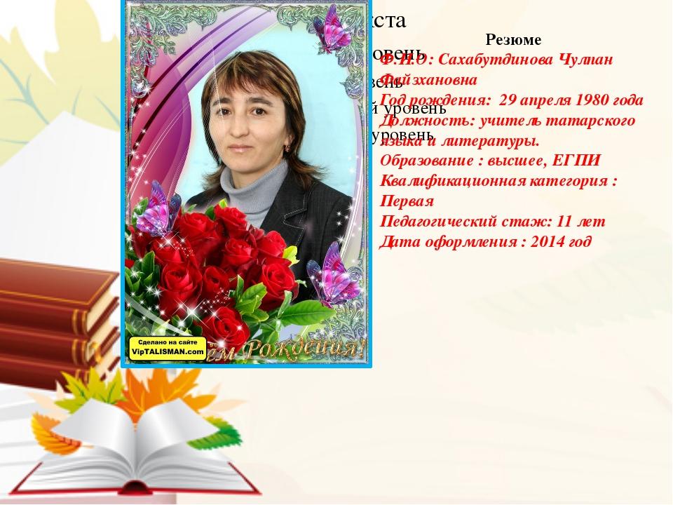 Резюме Ф.И.О: Сахабутдинова Чулпан Файзхановна Год рождения: 29 апреля 1980 г...