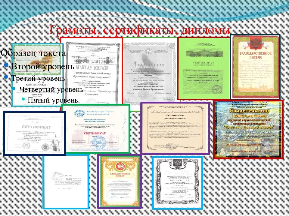 Грамоты, сертификаты, дипломы