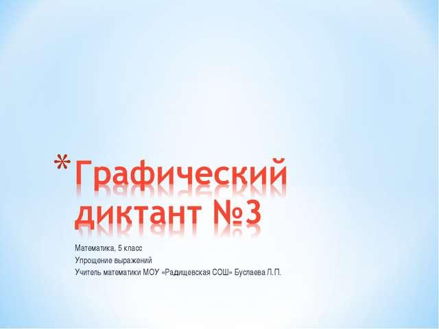 Математика, 5 класс Упрощение выражений Учитель математики МОУ «Радищевская С...
