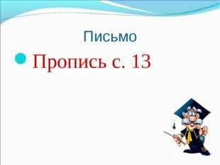 Письмо Пропись с. 13