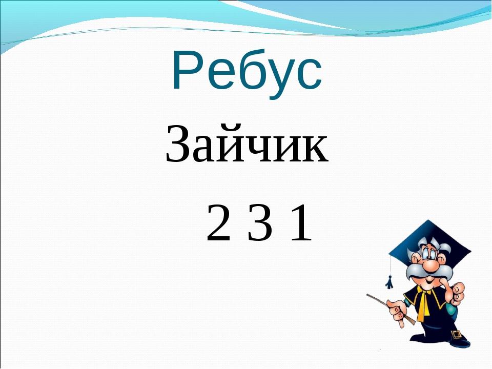 Ребус Зайчик 2 3 1
