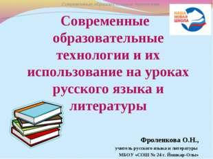 Современные образовательные технологии и их использование на уроках русского