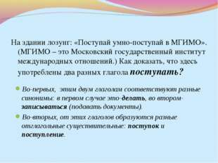 На здании лозунг: «Поступай умно-поступай в МГИМО». (МГИМО – это Московский г