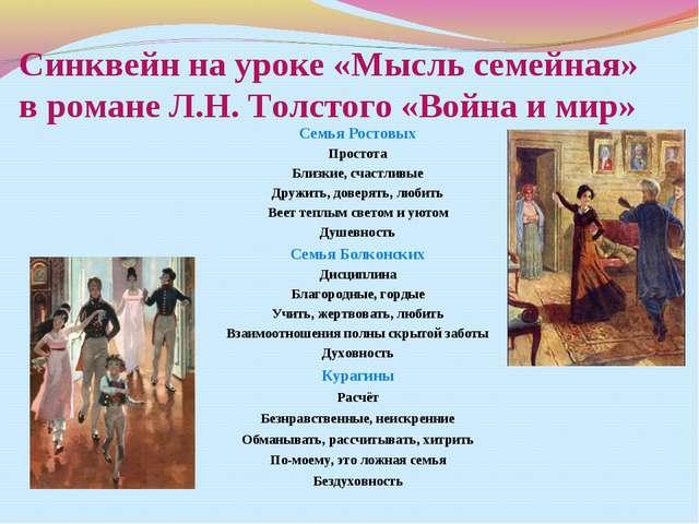 Синквейн на уроке «Мысль семейная» в романе Л.Н. Толстого «Война и мир» Семья...