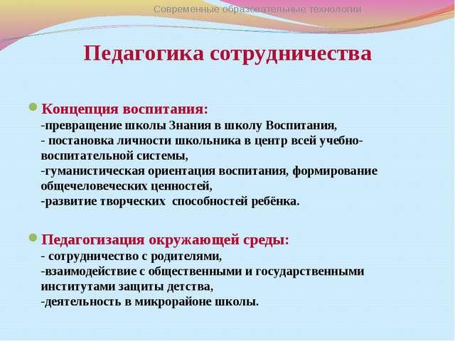 Педагогика сотрудничества Концепция воспитания: -превращение школы Знания в ш...
