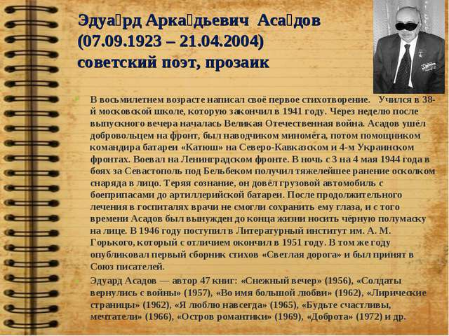 Эдуа́рд Арка́дьевич Аса́дов (07.09.1923 – 21.04.2004) советский поэт, прозаи...