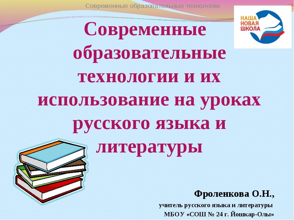 Современные образовательные технологии и их использование на уроках русского...