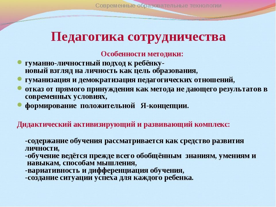 Педагогика сотрудничества Особенности методики: гуманно-личностный подход к р...