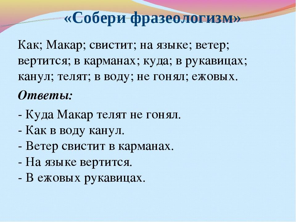 «Собери фразеологизм» Как; Макар; свистит; на языке; ветер; вертится; в карм...