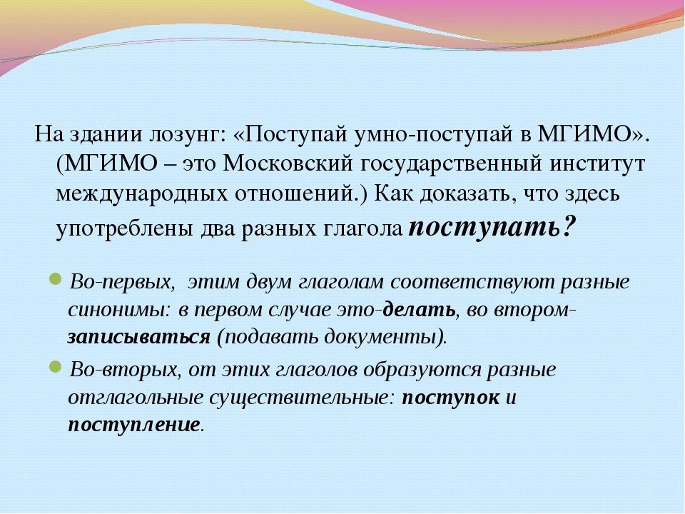 На здании лозунг: «Поступай умно-поступай в МГИМО». (МГИМО – это Московский г...