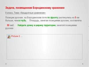 Задача, посвященная Бородинскому сражению 8 класс. Тема «Квадратные уравнения