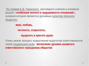 По словам К.Д. Ушинского настоящего учителя и учеников роднит «особенная теп