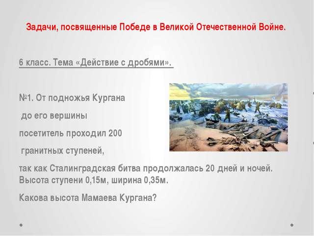 Задачи, посвященные Победе в Великой Отечественной Войне. 6 класс. Тема «Дейс...