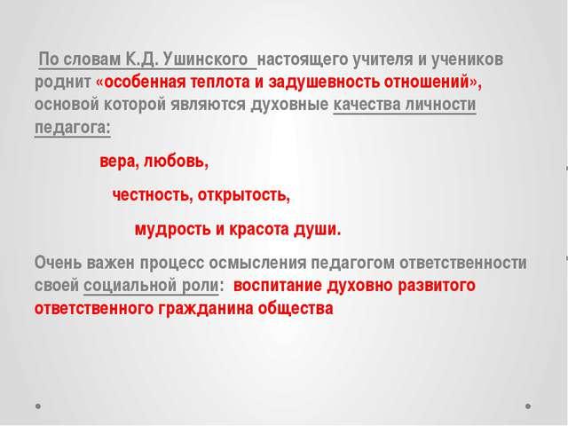 По словам К.Д. Ушинского настоящего учителя и учеников роднит «особенная теп...