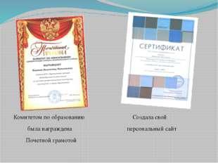 Комитетом по образованию Создала свой была награждена персональный сайт Поче
