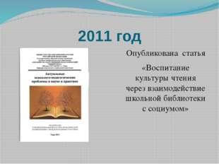2011 год Опубликована статья «Воспитание культуры чтения через взаимодействие
