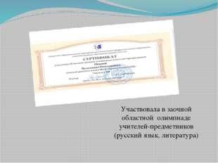 Участвовала в заочной областной олимпиаде учителей-предметников (русский язы