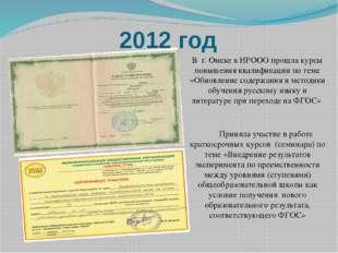 2012 год В г. Омске в ИРООО прошла курсы повышения квалификации по теме «Обно