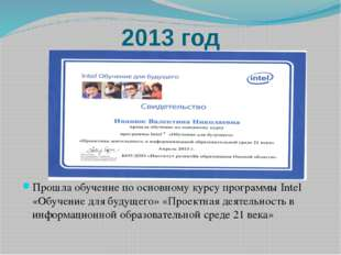 2013 год Прошла обучение по основному курсу программы Intel «Обучение для буд