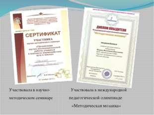 Участвовала в научно- Участвовала в международной методическом семинаре педаг