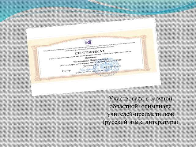 Участвовала в заочной областной олимпиаде учителей-предметников (русский язы...