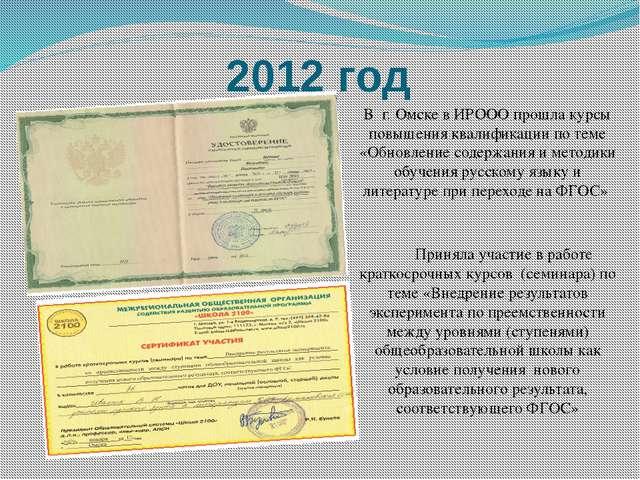 2012 год В г. Омске в ИРООО прошла курсы повышения квалификации по теме «Обно...