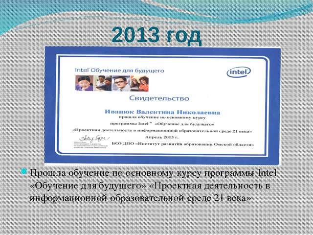 2013 год Прошла обучение по основному курсу программы Intel «Обучение для буд...