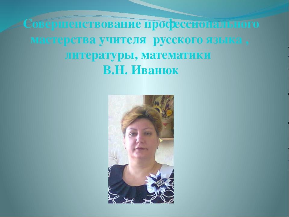 Совершенствование профессионального мастерства учителярусского языка , лит...