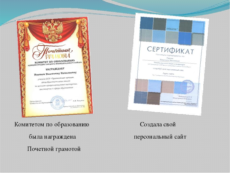 Комитетом по образованию Создала свой была награждена персональный сайт Поче...