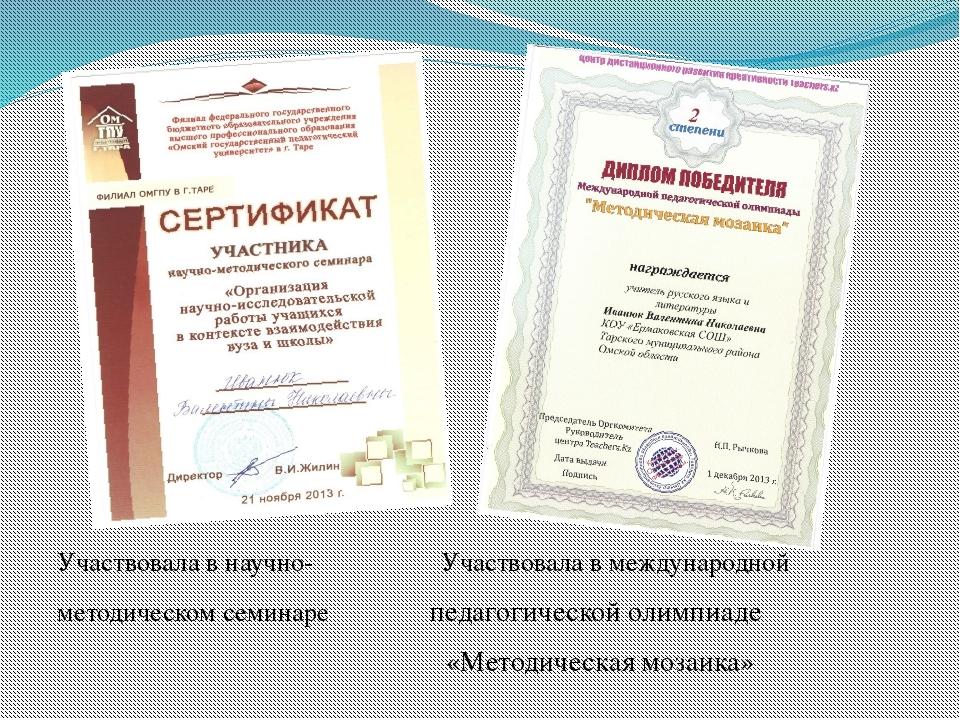Участвовала в научно- Участвовала в международной методическом семинаре педаг...