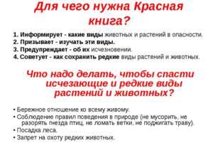 Для чего нужна Красная книга? 1. Информирует - какие виды животных и растений