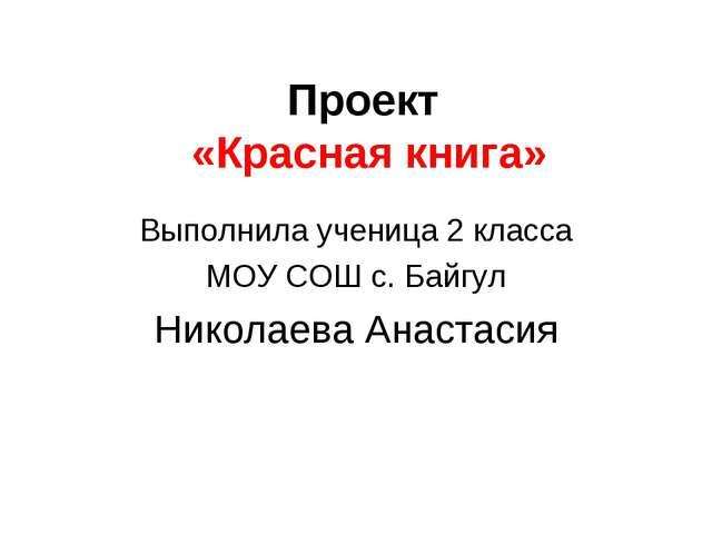 Проект на тему quot Красная книга quot класс Проект Красная книга Выполнила ученица 2 класса МОУ СОШ с Байгул Николаева