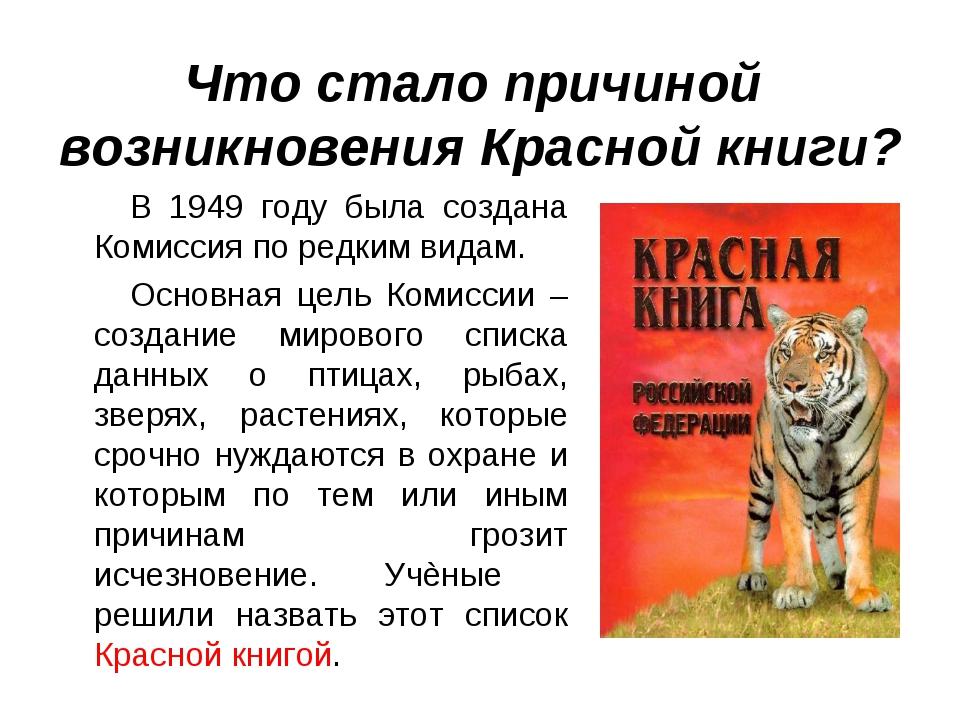 Что стало причиной возникновения Красной книги? В 1949 году была создана Ком...