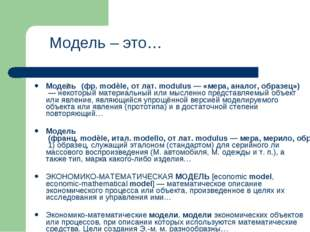 Моде́ль (фр. modèle, от лат. modulus— «мера, аналог, образец»)— некоторый м