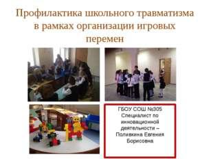 Профилактика школьного травматизма в рамках организации игровых перемен ГБОУ