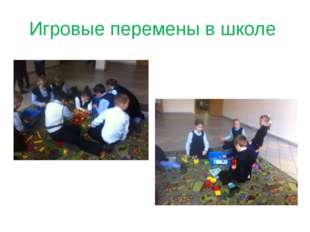 Игровые перемены в школе