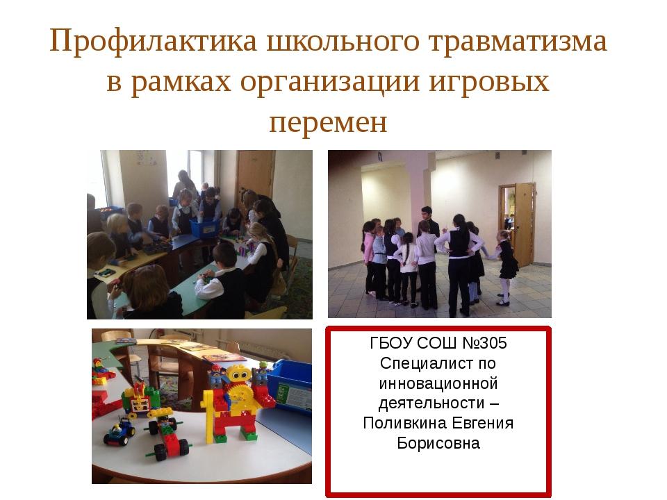 Профилактика школьного травматизма в рамках организации игровых перемен ГБОУ...