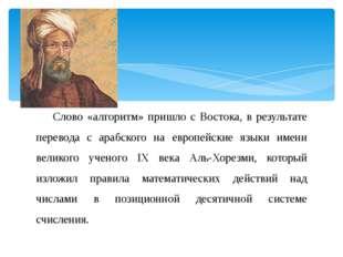 Слово «алгоритм» пришло с Востока, в результате перевода с арабского на евро