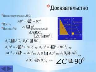 Доказательство Дано: треугольник ABC; Док-ть: Док-во: Р/м - прямоугольный =>