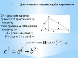Доказательство с помощью подобия треугольников СН – высота из вершины прямог