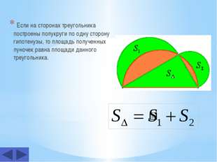 Если на сторонах треугольника построены полукруги по одну сторону гипотенузы