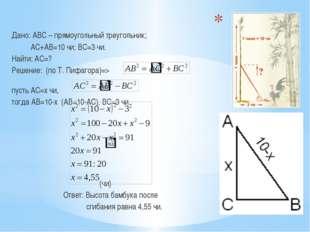 Решение Дано: АВС – прямоугольный треугольник; АС+АВ=10 чи; ВС=3 чи. Найти: А