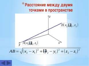 Расстояние между двумя точками в пространстве